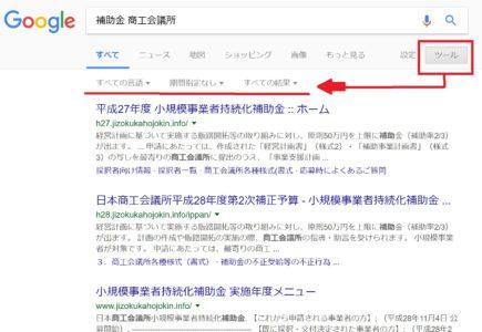 Google検索 期間指定メニュー