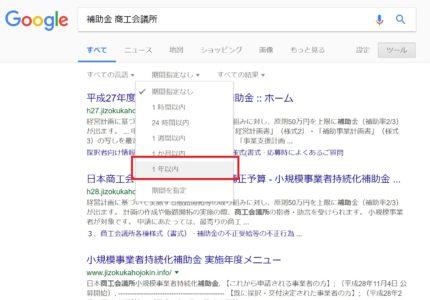 Google検索 期間指定で1年以内