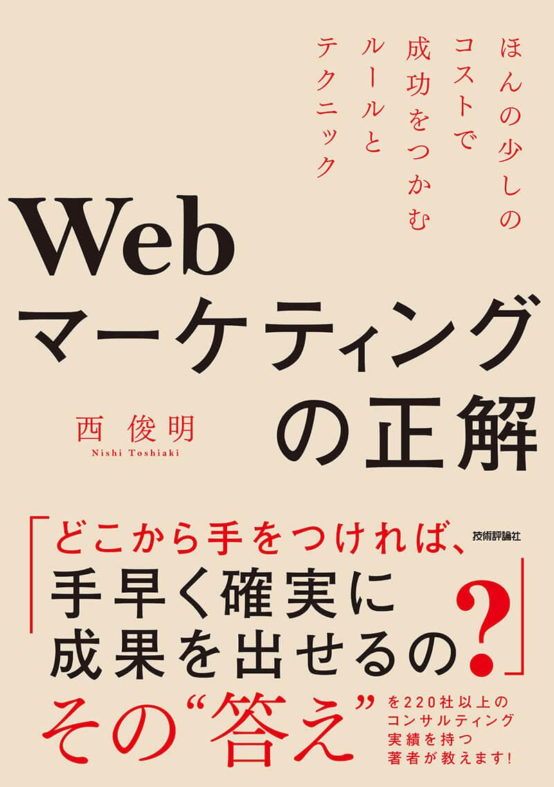 Webマーケティングの正解 ~ほんの少しのコストで成功をつかむルールとテクニック<small>(2020年3月7日発売 技術評論社 単著)