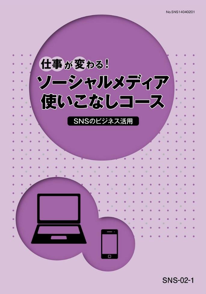 通信教育テキスト「仕事が変わる! ソーシャルメディア使いこなしコース」 第2テキスト「SNSのビジネス活用編」(単著)